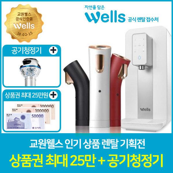 교원웰스 정수기렌탈 비데 공기청정기 웰스팜 모음전