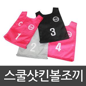 스쿨샷킨볼조끼(12개세트)/킨볼 유니폼 4개씩 3팀 총