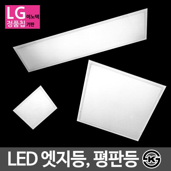 LED엣지등 면조명 평판조명 슬림매입등 KS인증 LG칩