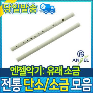 엔젤악기 유래소금(음칠)