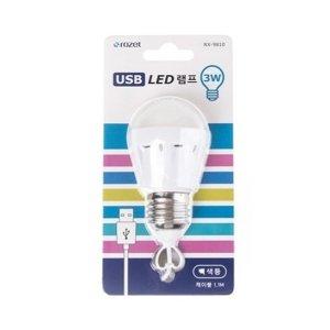 로제트 3W USB 아웃도어 LED 램프