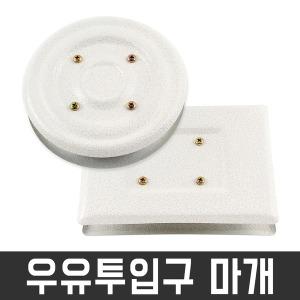 우유 투입구 마개 원형 사각 구멍 방범 커버