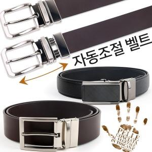 라인핏 자동 벨트/가죽 남자 정장 청바지 허리띠