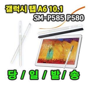 갤럭시탭A6 10.1 with S pen SM-P580 P585 호환용 S펜
