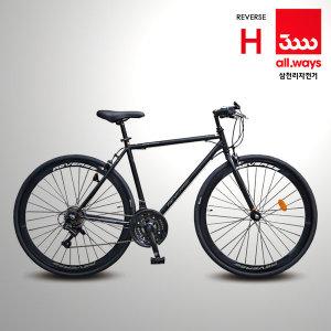 무료완전조립 도시형 하이브리드 자전거 리버스H