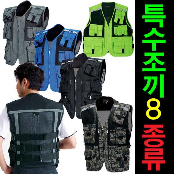 작업조끼 손자수무료 특수/안전/작업/망사/단체/퀵