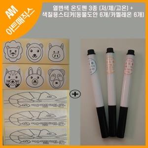 열변색온도펜(3종1조)-카멜레온6개/동물스티커6개