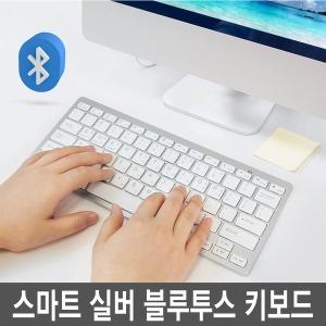 KB3254BT 무선키보드 연결 맥북키보드 오랜시간 사용