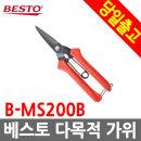 베스토 B-MS200B 블랙날 멀티 다목적 가위 조경 과수