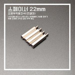 스페이서 4개(조명부착용자석 연결대) 높이 22mm