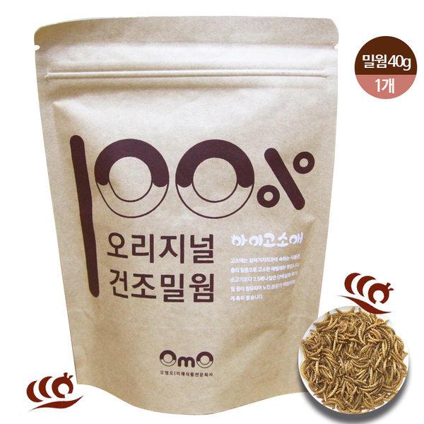 고단백 건조 고소애 밀웜 식용곤충 40g 오엠오영양간식