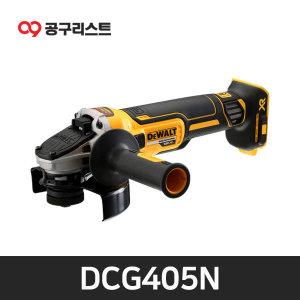 디월트 DCG405N 충전그라인더 베어툴 5인치 BL