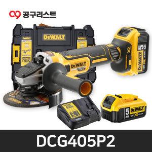 디월트 DCG405P2 충전그라인더 18V 5.0Ah 5인치 BL