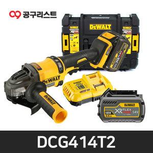 디월트 DCG414T2 충전그라인더 54V 2.0Ah 5인치 BL