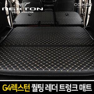 카이만 퀄팅 레더 트렁크 매트 렉스턴 G4