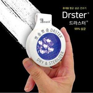 LED휴대용 만능 살균기 건조기 미세먼지마스크 소독기