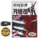 노래USB 전자올겐 캬바레 종합편 104곡-지루박 도롯도 차량노래USB USB음반 효도라디오 음원 MP3 PC 앰프