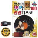 노래USB 향수의 뽕짝 관광용 디스코 100곡-옛날노래 차량노래USB USB음반 효도라디오 음원 MP3 PC 앰프