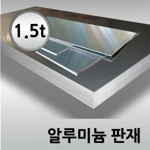 1.5T (1.5mm) mm단위 주문 / 알루미늄 판재 / 금속 판