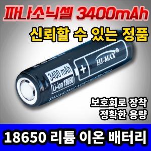 하이맥스코리아 파나소닉셀 리튬이온 18650배터리