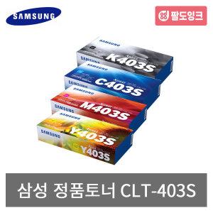 삼성 정품 CLT-K403S C403S M403S Y403S SL-C436 C486