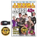 동영상USB 스포츠댄스 쇼타임 42곡-지루박 디스코 246 차량노래USB USB음반 효도라디오 음원 MP3 PC 앰프