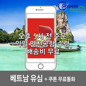 베트남유심 120 기가 30일 이용 배송비 무료 호치민 하노이 다낭 나트랑 하롱베이 인천공항 김포공항
