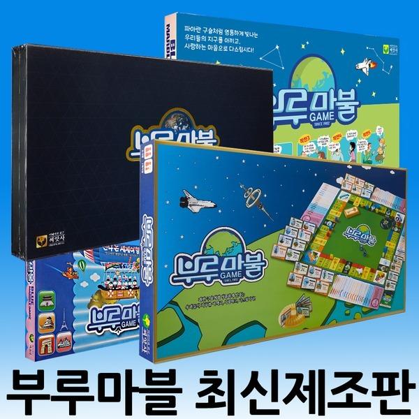 부루마블 패밀리/클래식/프렌즈/미니 보드게임