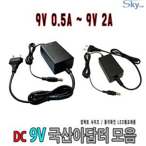 9V 0.3A 0.5A 0.8A 1A 1.5A 2A 국산 아답터 어댑터 dc