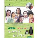 노래실은 금수강산 동영상 1부 24곡 SD카드 영상 avi문