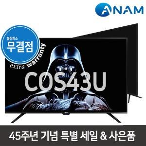 아남TV COS43U 109cm(43) UHD LED TV 4K 해상도 / 돌비