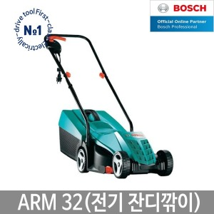 보쉬 ARM32 전기잔디깍기 10M케이블 날포함 1000W