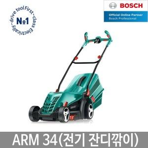 보쉬 ARM34 전기잔디깍기 10M케이블 날포함 1300W