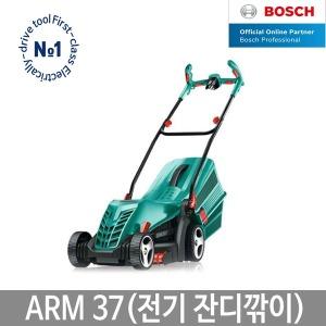 보쉬 ARM37 전기잔디깍기 10M케이블 날포함 1400W