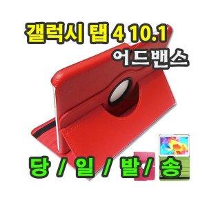 갤럭시탭4 10.1 SM-T530 SM-T536 케이스 웅진 빨간펜
