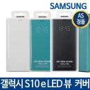 삼성 정품 갤럭시S10e LED뷰 커버 케이스