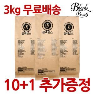 1kg원두커피 대용량/3kg무배/10+1 행사(특가제품제외)