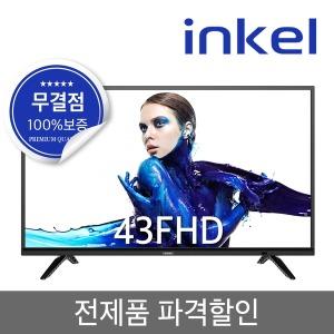 108cm FULL HD LEDTV티비/패널2년보증/직영AS/직배송