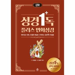성경1독 플러스 만화성경(신약)
