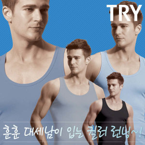 (현대Hmall) 국민속옷트라이  남) 컬러 런닝 컬러별 5매 역대급 가격(1.하늘5매95 기준)