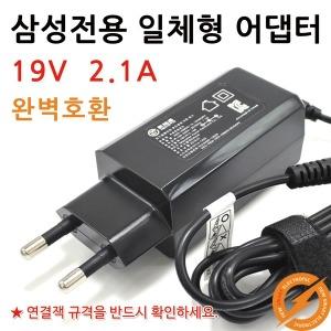 삼성 노트북 NT500R5H (19V 2.1A) 호환 어댑터 충전기