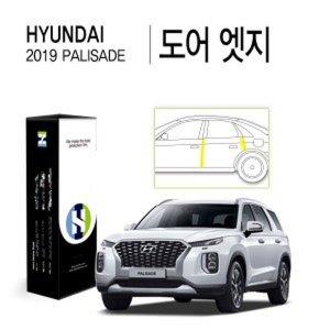 현대 2019 팰리세이드 용 도어엣지 PPF 보호필름4매