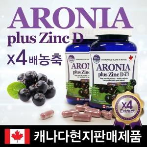캐나다 아로니아베리 1병 (120캡슐) / 캐나다 직배송