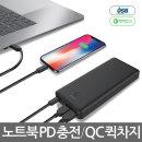 노트북 보조배터리 FAST9X 대용량 USB PD 45W 고출력