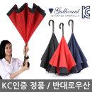 갤리반트 거꾸로우산 답례품 장우산 KC인증 정품-블랙
