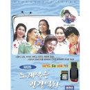 노래실은 관광열차 동영상 2부 24곡 SD카드 영상 avi문