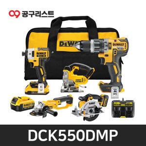 디월트 DCK550DMP 18V 5종멀티세트 드릴 그라인더세트
