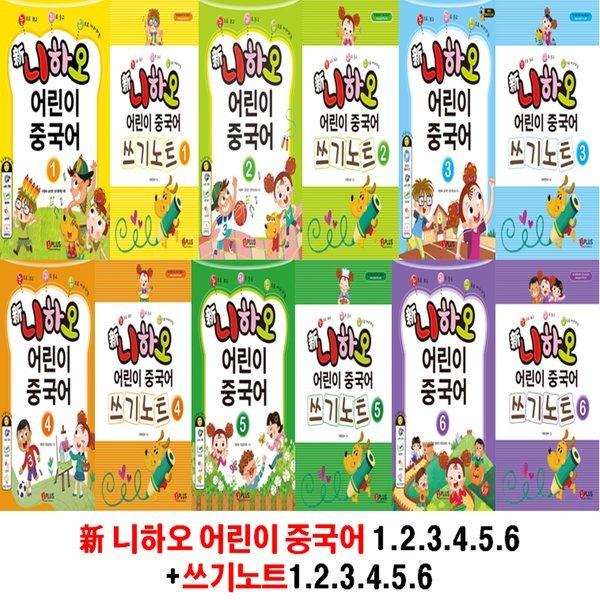 新 니하오 어린이 중국어1~6+쓰기노트1~6