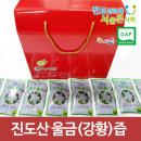진도 울금(강황)즙 110mlx 50포 대용량 산지직송