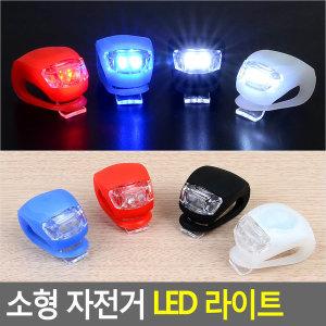 무료배송 소형 자전거 LED 라이트 - 전조등 후방등